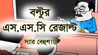Bangla Funny Jokes | SSC Exam Result 2018 | Bangla Dubbing | New Bangla Funny Video | Two Idiots