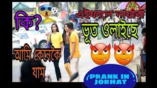 Scared Prank in Assam,Jorhat||Assamese Prank||Prank in Assam||Beberi Bang.
