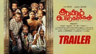 Aayiram Porkaasukal Trailer   Vidharth, Jahnavika   Ravi Murukaya   New Tamil Movie Trailer 2019