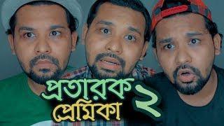 Bangla New Funny Video | Protarok Premika Abar | New Video 2018 | Raseltopuvlogs