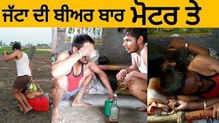 ਜੱਟਾ ਦੀ ਬੀਅਰ ਬਾਰ।। Latest Punjabi video 2018 ।।punjabi funny video ।। punjabi comedy video ।।