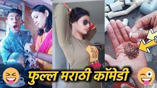 Full Comedy Marathi Tik Tok Videos - Latest Funny & Popular  Musically Videos