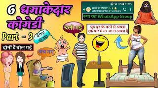 6 मजेदार कोमेडी Jokes - Part 3 ! Stand Up Comedy ! Funny Video ! Lots Of Laughter
