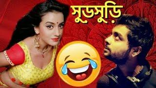 "Happy To Disturb ???????????? "" সুড়সুড়ি - KatuKutu "" 