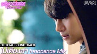 "OFFICIAL SOUNDTRACK ""ไม่เดียงสา Innocence Mix"" l ""Bangkok รัก Stories"" ตอน ""ไม่เดียงสา"""