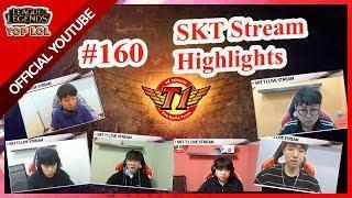 SKT stream highlights #160 - Funny Moments | Skill | Funny | Plays - ft. Khan,Teddy,Clid,Mata,Faker