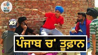 ਪੰਜਾਬ ਚ' ਤੂਫ਼ਾਨ ! Toofan in Punjab●Pindan Aaley●Funny Video 2018●Watch Full Video