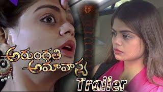 Arundhati Amavasya Movie Trailer | Latest Telugu Movie Trailers | Tollywood News | Indiontvnews