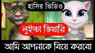 Tom And Angela Bangla New Funny Video_Talking Tom Bangla Funny Video 2018_Bangla Talking Tom