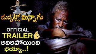 Duppatlo Minnagu Movie Official Trailer || Telugu Latest Movie Trailers 2019 || Life Andhra Tv