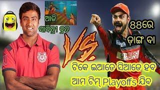 ସାବିତ୍ରୀ ବ୍ରତ Special, RCB VS KXIP Special Virat Kohli Funny IPL Odia Comedy Video || Berhampur Aj..