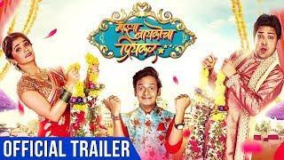 Majhya Baikocha Priyakar | Official Trailer | Priyadarshan Jadhav, Aniket VishwasRao | Marathi Movie
