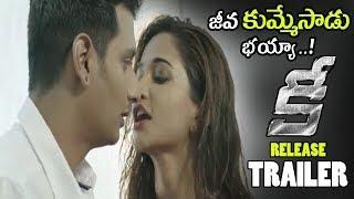 Key Movie Telugu Official Trailer || Jiiva || Nikki Galrani || 2019 Telugu Trailers || NSE