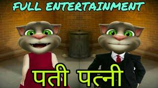 Talking tom pati patni new funny video