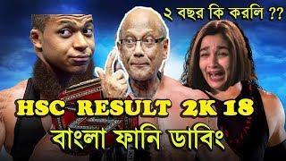HSC Result 2018 | Bangla funny Dubbing | Best Bangla Dub