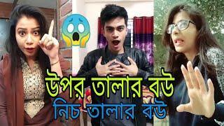 অস্থির মজা Part 1।একটু হাসলে দোষ কি।bangla new funny video.bangla funny video 2019.bangla fun video