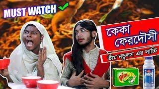 KEKA FERDOUSI FUNNY VIDEO 4 | Safa Kabir|Bangla Funny Video 2019 | Zuhayr Ratul