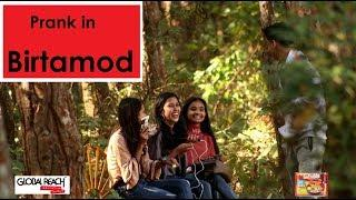 Nepali Prank - तिम्रो मम्मीको नम्बर देउ न || Prank Tour Nepal || Birtamod
