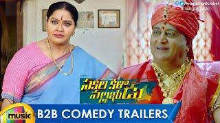 2019 Telugu Movie Trailers | SakalaKalaVallabhudu Movie Back 2 Back Comedy Trailers #3 | Tanishq