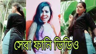 দারুন মজার musiclly ফানি ভিডিও।একটু হাসলে দোষ কি।bangla tiktok funny video.bangla funny video 2019