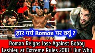Roman reigns loss to Bobby Lashley ! WWE extreme rules 2018 highlights ! Why Roman lose to Bobby