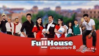 Ֆուլ հաուս 2, Սաունդթրեք / Full House 2, Soundtrack