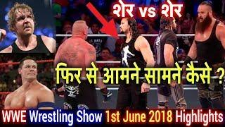Roman Reigns & Brock Next Match : WWE RAW Latest Today 1st June 2018 Highlights Hindi - Seth Rollins