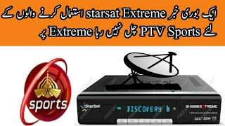 How To Starsat 2000HD Extreme On PTV sports on xtreme Iptv Methed urdu