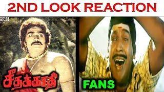 Seethakaathi Second Look Meme Reaction   Review   Madras Prank Troll   Vijay Sethupathi   Balaji