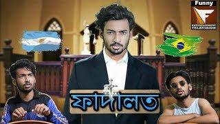 Fadalot l ফাদালত l part 5 । Adaalat Bangla Funny Video l New Comedy 2018 l Isshad Ahmed