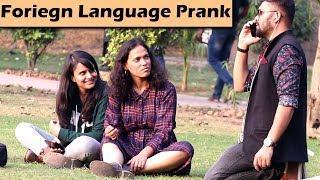 Foriegn language Prank  | PRANK with a TWIST | Unglibaaz