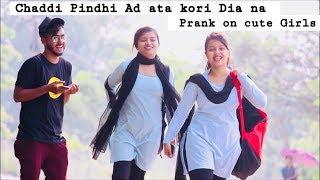 Chaddi Pindhi Ad Ata kori dia na | Prank in Assam | Assamese Prank | Buddies Assam