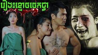 Ghost Jek Jvea Khmer Funny Video - Kompleng Morng