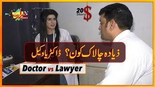 Doctor vs Lawyer Prank | who is most clever? | Pakistan | India | UAE | KSA | USA | UK