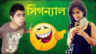 "Happy To Disturb ???????????? ""সিগন্যাল - Signal"" 