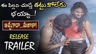 Bichagada Majaka Release Trailer || Arjun Reddy || Neha Deshpandey || Telugu Trailers || NSE