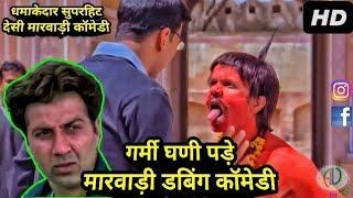 Summer Special Marwadi Comedy 2018 | गर्मी घणी पड़े मारवाड़ी कॉमेडी | Best Funny Marwadi Dubbed Comedy