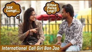 International Call Girl Ban Jao Prank On cute Girls  | Funky Joker