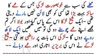 Funny Jokes 2018 l Mazedar Latifay l New Amaizing Urdu Funny Lateefay 2018