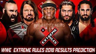 WWE Extreme Rules 2018 Highlights Result Prediction !    WWE Extreme Rules 2018 Main Event Revealed