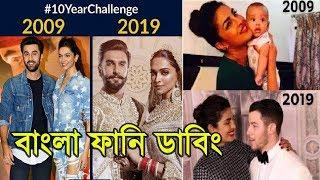 ????????????10 Years Challenge | Bangla Funny Dubbing | Bollywood Version | Peyal Official