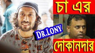 New Bangla Funny Video | Cha er Dokandar | New Video 2018 | Dr Lony Bangla Fun