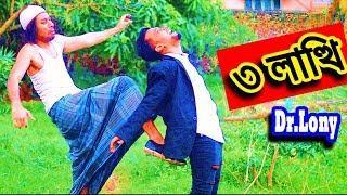 New Bangla Funny Video | Tin Latthi | New Video 2018 | Dr Lony Bangla Fun