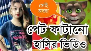 Tom And Angela Bangla New Funny Video_Talking Tom Bangla Funny Video 2018_EP 92_Bangla Talking Tom
