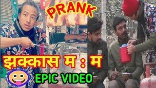 Jhakkas momo || new nepali prank video || epic prank video || funny prank ever 2018 || alish rai ||