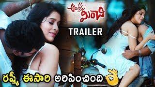 Rashmi Gautham Anthaku Minchi Movie Trailer | Latest Telugu Movies Trailers 2018 | Bullet Raj