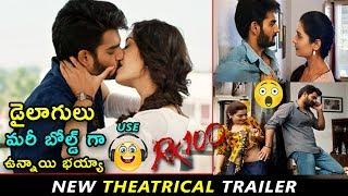 Rx 100 New Theatrical Trailer With Bold Dialogues | Latest Telugu Movies Trailers 2018 | Bullet Raj