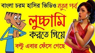 Must Watch Funny Comedy Video 2019 | Bangla Funny Cartoon | Boltu Funny Video | Part #25 | FunnY Tv