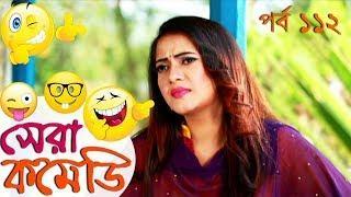 সেরা কমেডি দেখুন-দম ফাটিয়ে হাসুন- Funny Video Clip | Bangla Funny Video | Drama Funny Clips - EP 112