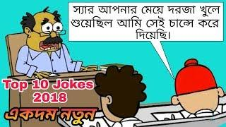 New Bangla Cartoon Jokes শিক্ষক Vs ছাএ | Bangla Funny Dubbing Animation Video | Bangla Cartoon